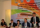 Международная научная конференция «Роль молодых ученых в развитии науки, инноваций и технологий»