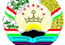 МЕЖДУНАРОДНАЯ НАУЧНО-ПРАКТИЧЕСКАЯ КОНФЕРЕНЦИЯ  «СЕЙСМИЧЕСКАЯ БЕЗОПАСНОСТЬ ЦЕНТРАЛЬНОЙ АЗИИ» 25-27 АВГУСТА 2016 ГОДА